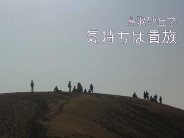 鳥取砂丘で気持ちは貴族